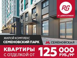 ЖК «Семеновский парк» Квартиры с отделкой от 125 тыс. руб.